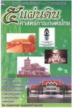 2011-002-0108